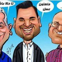 عکس کاریکاتور چهره های ایرانی و خارجی