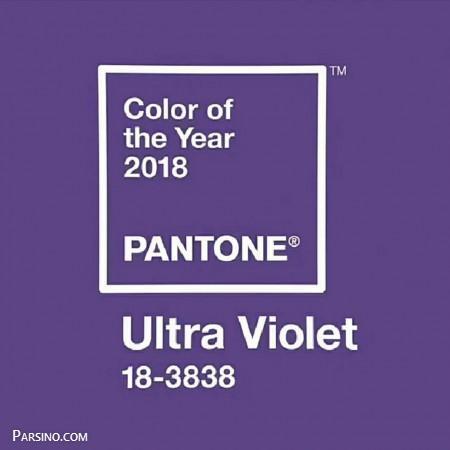 رنگ سال 2018 , رنگ سال 97 , مدل لباس رنگ سال 2018
