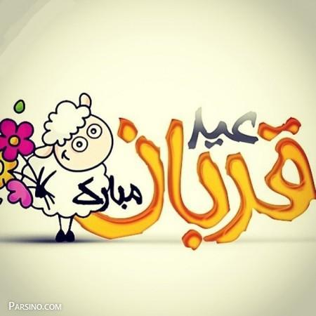 Image result for عید قربان مبارک