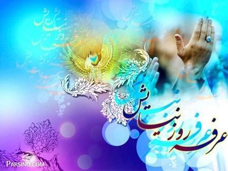 عید قربان متن زیبا