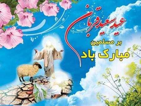 عکس پروفایل عید قربان , عکس عید قربان برای پرفایل , عید قربان مبارک