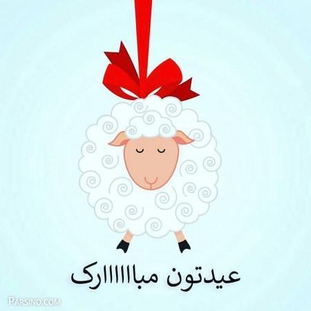 تبریک عید قربان , عکس پروفایل عید قربان , کارت پستال عید قربان
