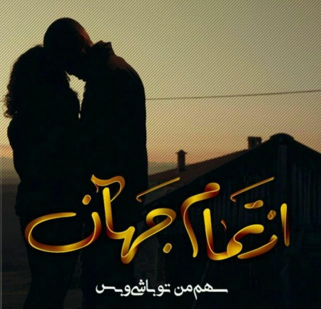 عکس عاشقانه , عکس دونفره , عکس نوشته رمانتیک