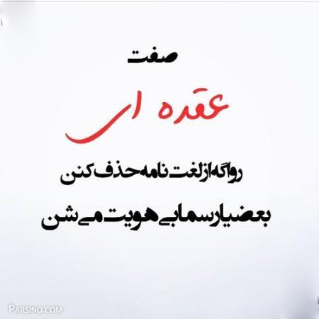 عکس نوشته تیکه دار سنگین , عکس تیکه دار پروفایل خفن
