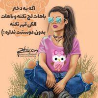 عکس نوشته پروفایل فانتزی دخترونه