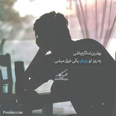 عکس نوشته تیکه دار خفن , عکس پروفایل تیکه دار