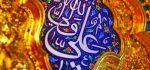 عکس و متن تبریک عید غدیر