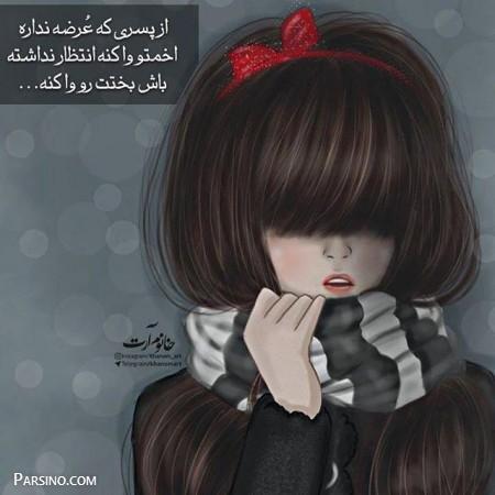 عکس نوشته ,عکس نوشته فانتزی ,عکس نوشته دخترونه