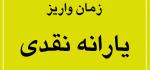 یارانه آذر ۹۶