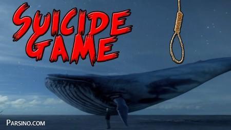 بازی نهنگ آبی , دانلود بازی نهنگ آبی , چالش نهنگ آبی , بازی نهنگ آبی چیست , خودکشی با بازی نهنگ آبی