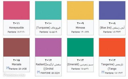 %D8%B1%D9%86%DA%AF %D8%B3%D8%A7%D9%84 2 - رنگ سال 2018 - 97 | رنگ لباس ، مانتو و موی سال 2018