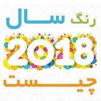 رنگ سال ۲۰۱۸ – رنگ سال ۹۷