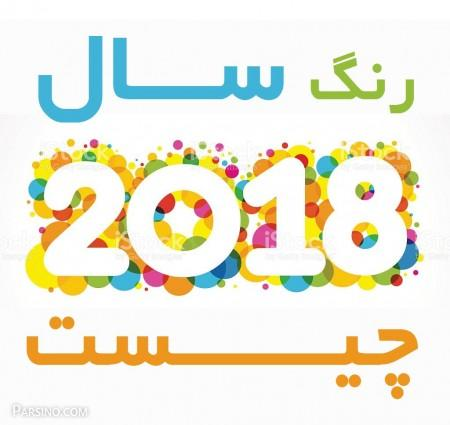 رنگ سال , رنگ سال 2018 , رنگ سال 97