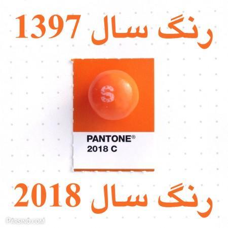 رنگ سال ,رنگ سال 2018 ,رنگ سال 97