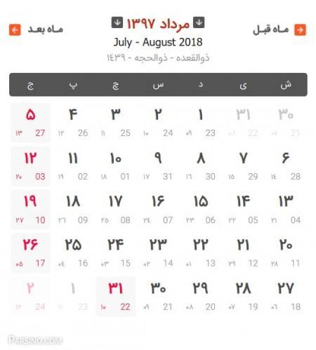 دانلود تقویم برای اندروید , تقویم 97 برای کامپیوتر , تعطیلات رسمی سال 1397