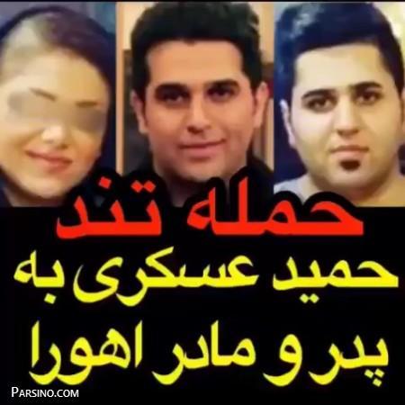 واکنش تند حمید عسکری به قتل اهورا