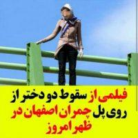فیلم سقوط دو دختر اصفهانی