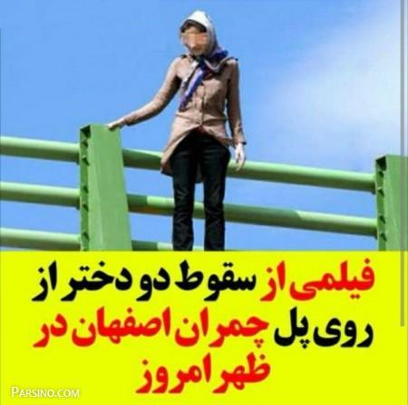 خودکشی دو دختر اصفهانی , سقوط دو دختر در اصفهان , دو دختر اصفهانی روی پل چمران اصفهان
