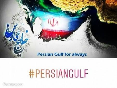 تصاویر persiangulf برای پروفایل , عکس پروفایل خلیج فارس , پروفایل خلیج فارس