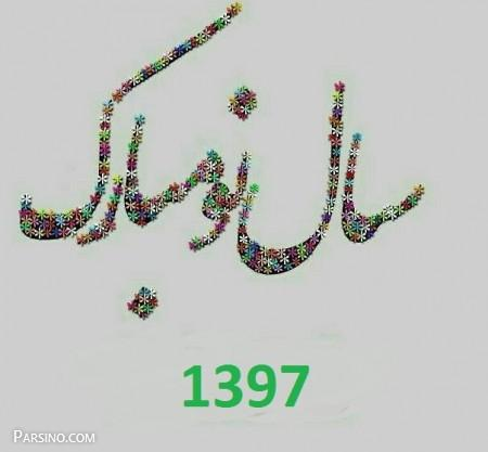 Image result for ‫سال 97‬‎