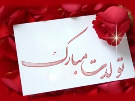 تبریک تولد عشقم , تبریک تولد به عشقم , متن برای تبریک تولد به عشقم