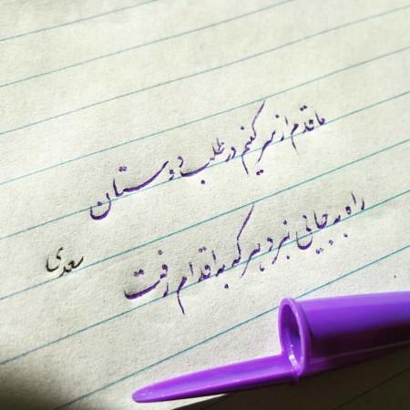 شعرهای سعدی , شعرهای معروف سعدی , شعرهای سعدی درباره عشق
