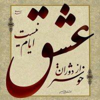 گلچین شعر های زیبا و عاشقانه سعدی شیرازی