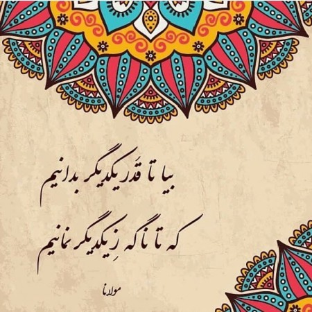 شعرهای مولانا , شعرهای مولانا درباره زندگی , عکس شعرهای مولانا برای پروفایل