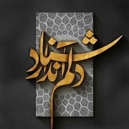 شعرهای عارفانه مولانا , اشعار عارفانه مولانا , شعرهای عرفانی مولانا