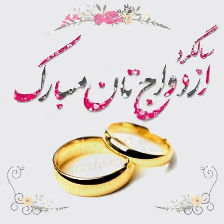 تبریک سالگرد ازدواج تان