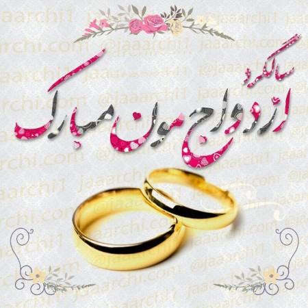 عکس پروفایل تبریک ازدواج