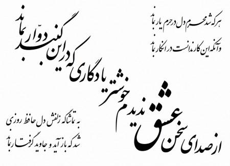شعر عاشقانه حافظ و سعدی Shaer Blog