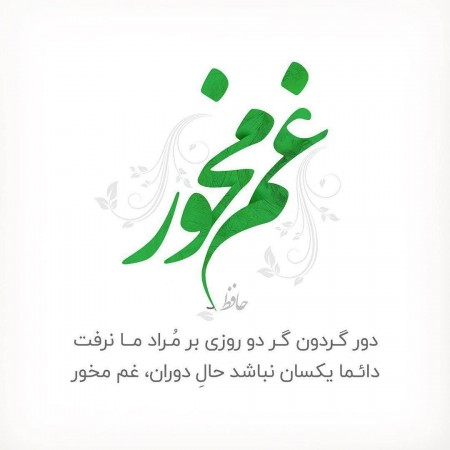 معنی شعر حافظ , شعر حافظ با معنی , معنی شعرهای عاشقانه حافظ
