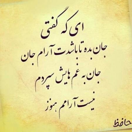 شعرهای حافظ شیرازی , شعرهای حضرت حافظ شیرازی , اشعار حافظ شیرازی