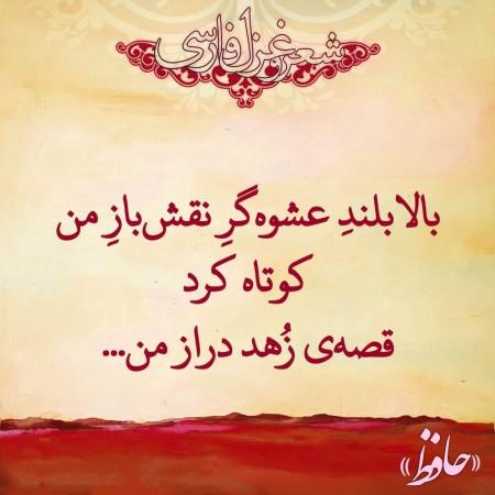 شعرهای کوتاه حافظ , شعرهای کوتاه عاشقانه حافظ , شعرهای کوتاه حافظ شیرازی