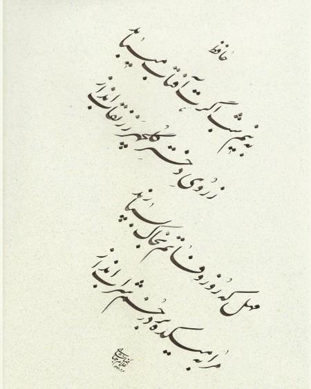 شعر حافظ , شعر عاشقانه از حافظ , شعر کوتاه و عاشقانه حافظ