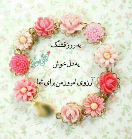 عکس نوشته صبح بخیر قشنگ