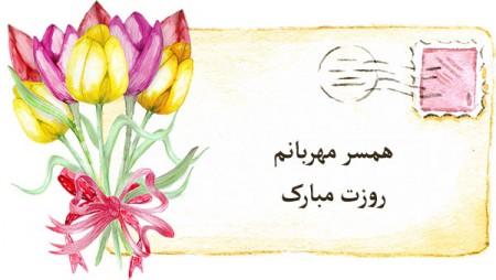 عکس نوشته همسر مهربانم روزت مبارک , روز زن