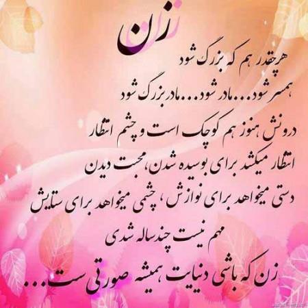 عکس تبریک روز زن , عکس نوشته تبریک روز زن , عکس تبریک روز زن برای پروفایل