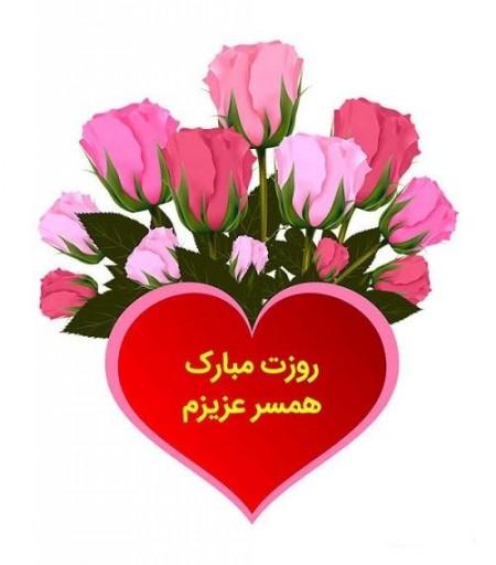 شعر روز زن , شعر عاشقانه روز زن , شعر تبریک روز زن