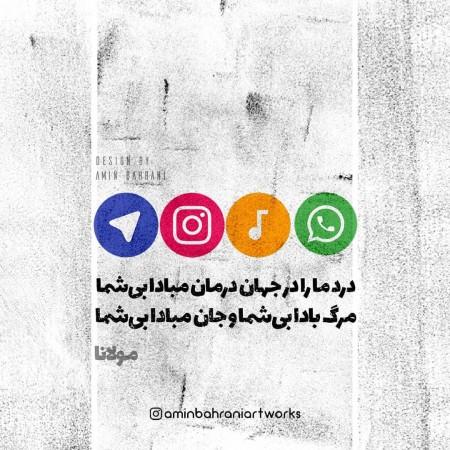 عکس نوشته شعر عاشقانه مولانا