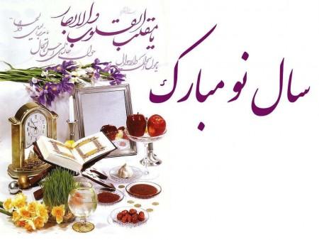 سال نو مبارک , متن تبریک عید نوروز آریایی