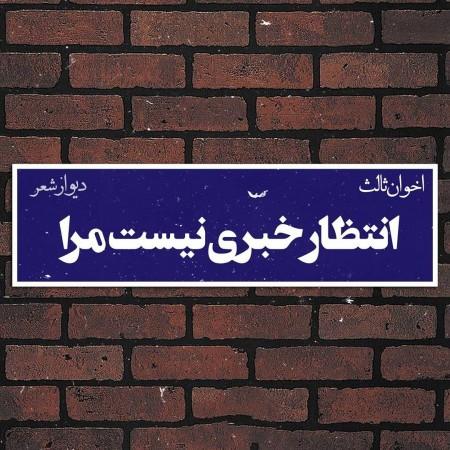 آثار اخوان ثالث , نام آثار اخوان ثالث , کتابهای اخوان ثالث