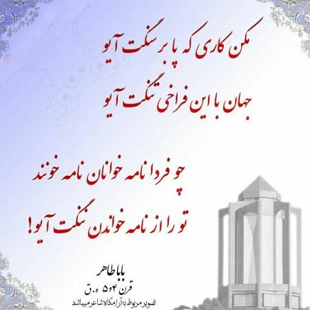 عکس نوشته اشعار بابا طاهر , عکس پروفایل اشعار بابا طاهر