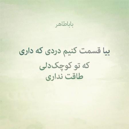 اشعار عاشقانه بابا طاهر , اشعار عشقولانه بابا طاهر
