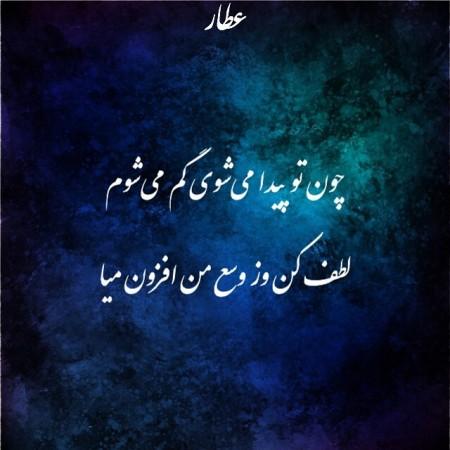 عکس نوشته شعر عطار زیبا