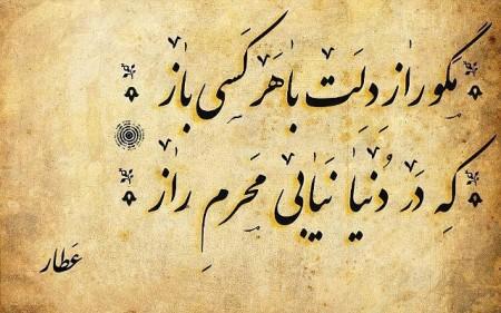 اشعار عاشقانه عطار , اشعار عشقولانه عطار , اشعار عارفانه عطار