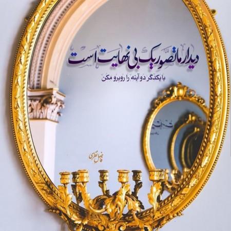 اشعار زیبای فاضل نظری , عکس نوشته شعرهای فاضل نظری