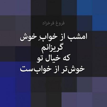 عکس نوشته شعرهای کوتاه فروغ فرخزاد