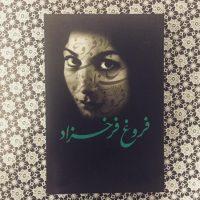 مجموعه شعر های عاشقانه و زیبای فروغ فرخزاد